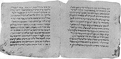 250px-Yerushalmi_Talmud.jpg