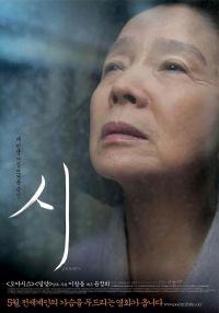 Poetry_film_poster.jpg